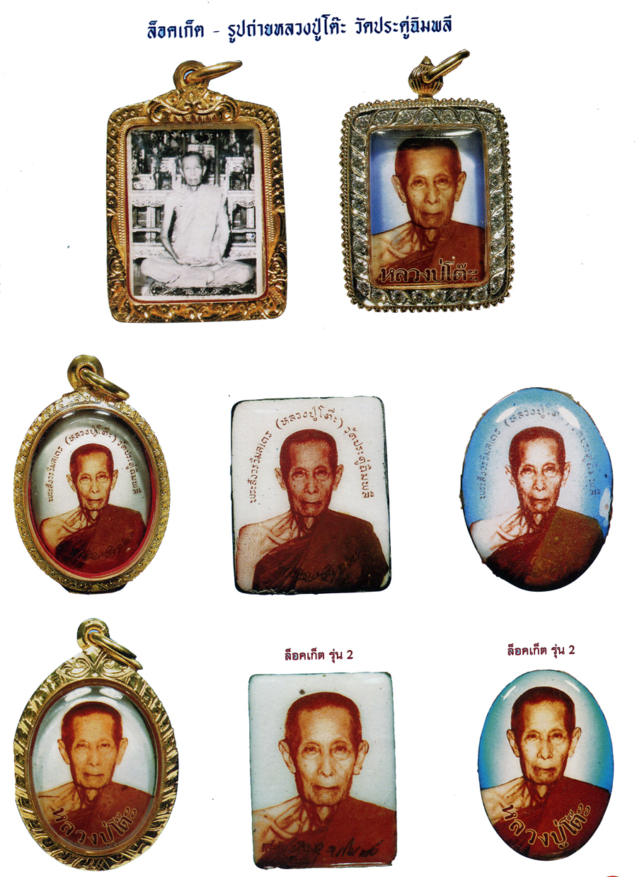 Locket Roop Khai Chak Khaw (White Face) Ud See Pheung Fang Chanuan - LP To - Wat Pradoo Chimplee