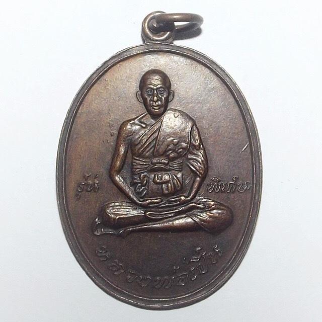 Rian Luang Por Phern Nuea Tong Daeng 2519 BE 1st Edition Guru Monk Amulet - Block P Kheed Niyom - Wat Bang Pra 02724