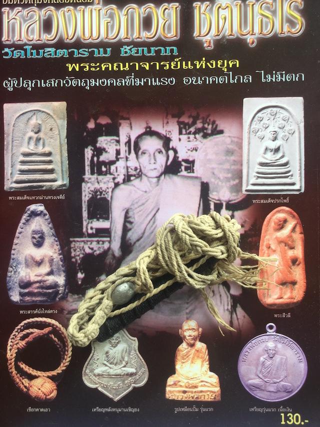 Takrut Tone Mad Chueak Kart Aew with Look Sakot + Met Prakam Sek - 3 Amulet Wicha - Luang Por Guay Wat Kositaram