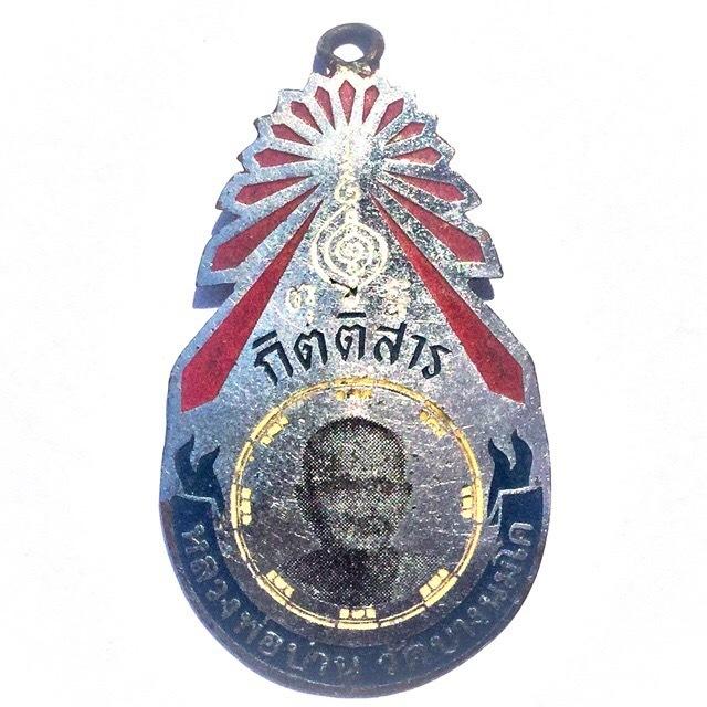 Rian Hnaeb Gittisarn Luang Por Parn Wat Bang Nom Kho  - Early Era Amulet - Luang Por Ruesi Ling Dam - Wat Ta Sung 02802