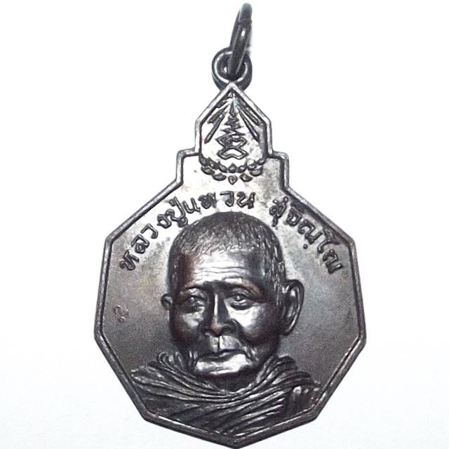 Rian Raksa Phaen Din Thai 2520 BE - Nuea Tong Daeng Ron Dam Luang Phu Waen - Wat Doi Mae Pang 02813
