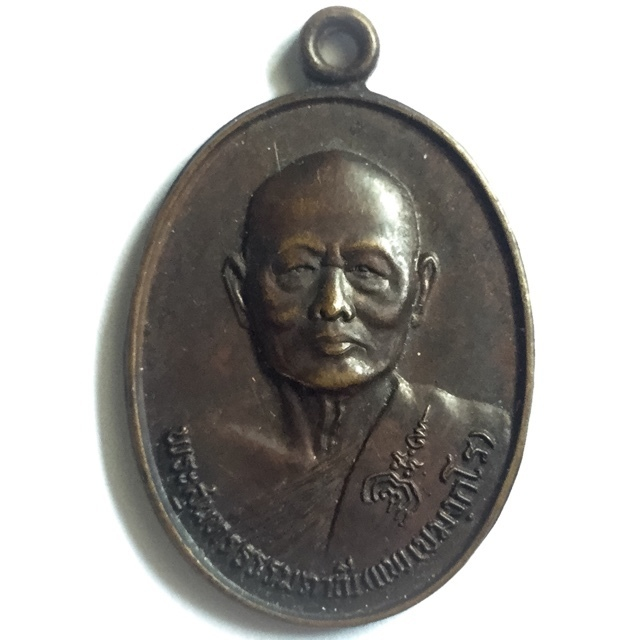 Rian Tong Daeng Tee Raleuk 80 Pi 2528 BE Eightieth Birthday Edition Guru Monk Coin - Luang Por Pae Wat Pikul Tong 02871