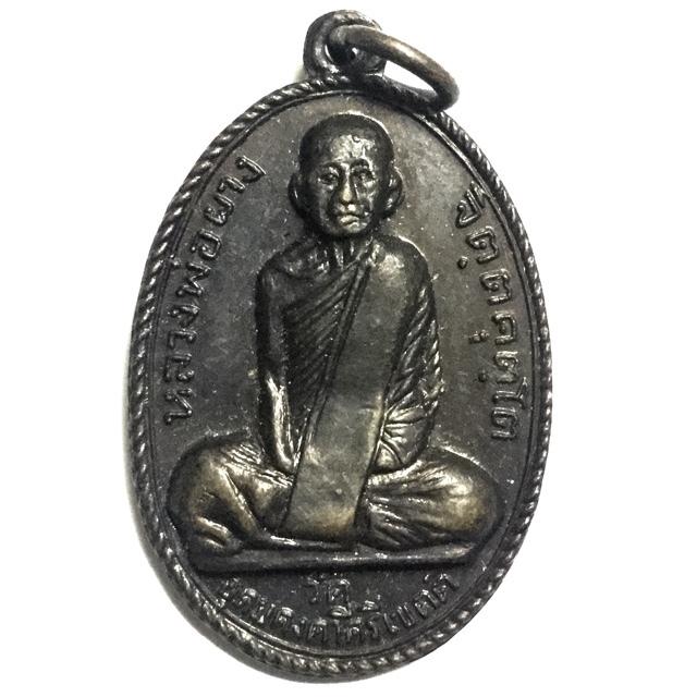 Rian Tong Daeng Rom Dam - Run Pised 2517 BE Special Edition Guru Monk Amulet - Nuea Tong Daeng - Luang Por Phang Jidtakudto Wat Kongka Kirikhaet 02880