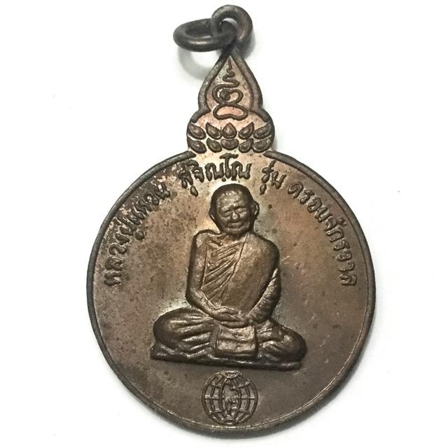 Rian Tong Daeng Run Krob Jakrawal 2520 BE - Around the Universe Edition Amulet - Luang Phu Waen Sujjino - Wat Doi Mae Pang Circa 2520 BE 02944