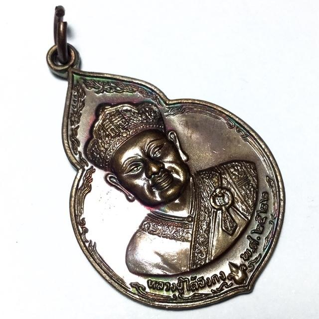 Rian Tai Hong Kong Chinese Monk 2522 BE - Nuea Tong Daeng Phiw Fai - Luang Phu To Wat Pradoo Chimplee 03004