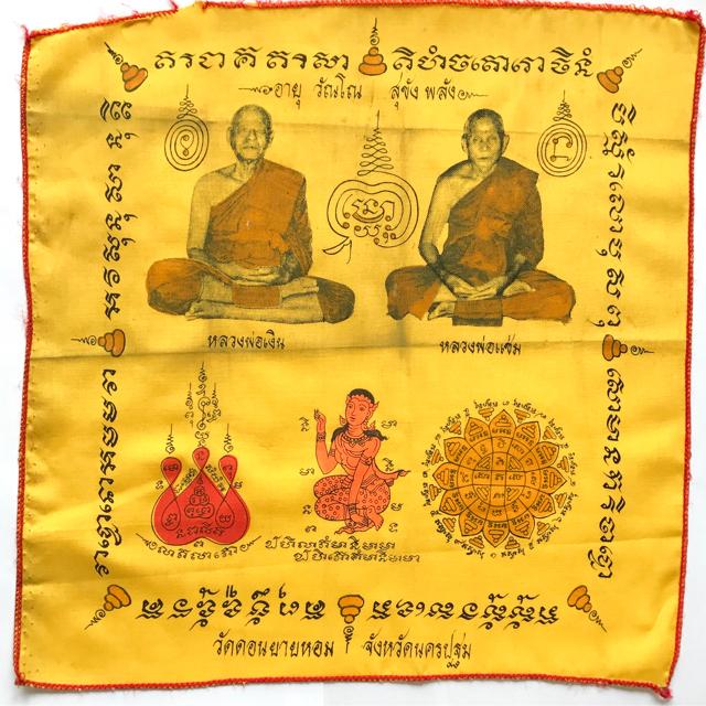 Pha Yant Luang Por Ngern Luang Por Chaem 84th Anniversary First Edition Yantra Cloth - Wat Don Yai Horm 03084