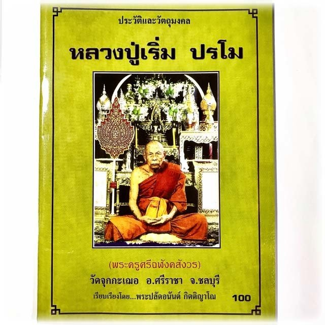 Amulet Pantheon and Biography of Luang Phu Rerm Baramo - Wat Juk Gacher 03220