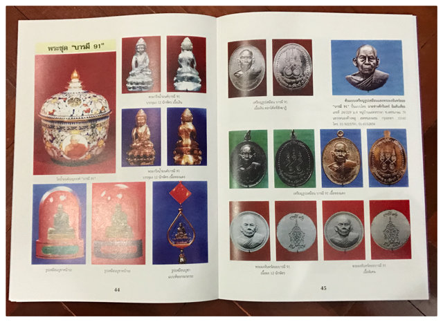 Amulet Pantheon and Biography of Luang Phu Rerm Baramo - Wat Juk Gacher
