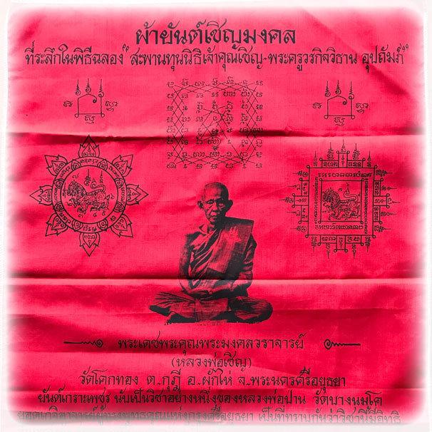 Pha Yant Chern Mongkol 2541 BE Yant Grao Paetch Rachasri Koo 17 x 23 Inches - Luang Por Chern Wat Koke Tong 03237
