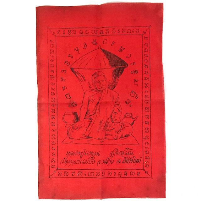 Pha Yant Pak Glod 2516 BE Luang Phu Waen Sujjino Wat Doi Mae Pang 11 x 7 Inch Guru Monk Yantra Cloth