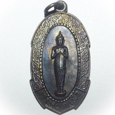 Rian Rao Hyud Laew Luang Por Kong Wat Ban Suan 2520 BE - Nuea Loha Solos Tat - Ajarn Chum Chai Kiree