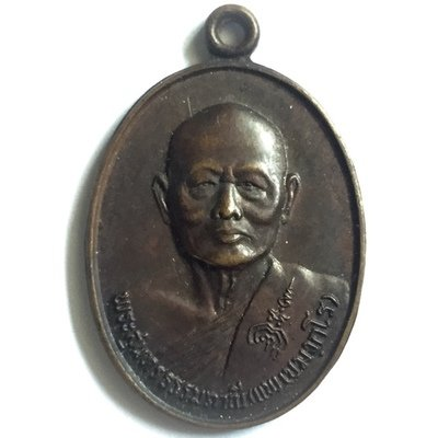 Rian Tong Daeng Tee Raleuk 80 Pi 2528 BE Eightieth Birthday Edition Guru Monk Coin - Luang Por Pae Wat Pikul Tong