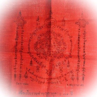 Pha Yant Look Dtakror Maha Ud 2522 BE - 78th Birthday Edition Yantra Cloth - Luang Por Sud - Wat Ka Long