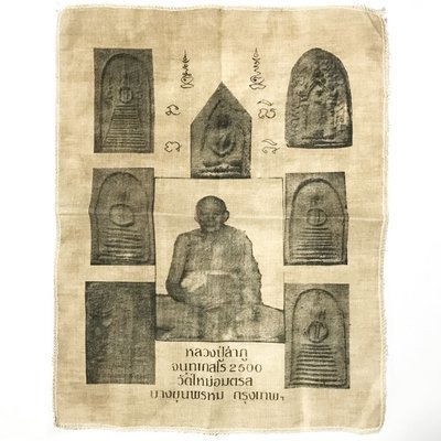 Pha Yant Pra Krueang 25 Centuries of Buddhism Edition 11 x 8.5 Inches -  Luang Phu Lampoo Wat Bang Khun Prohm 2500 BE
