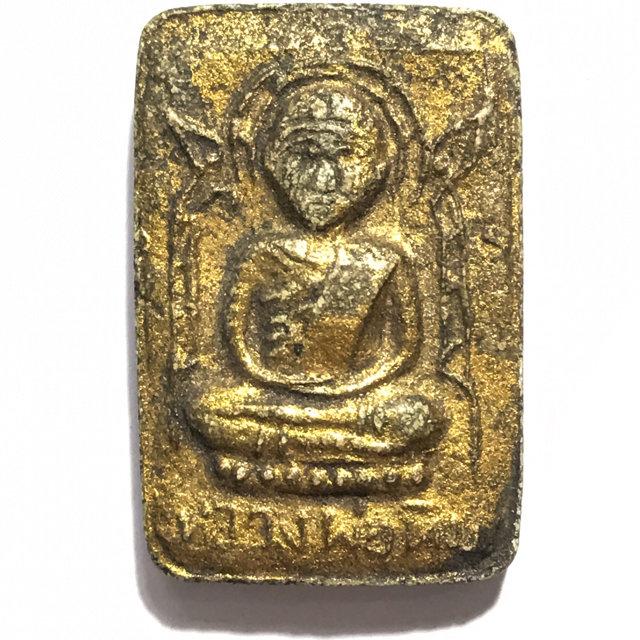 Pra Pong Roop Muean Pim Siarn Dto 2515 BE Nuea Pong Prai Kumarn Ta Bronze - Luang Phu Tim Wat Laharn Rai 03310