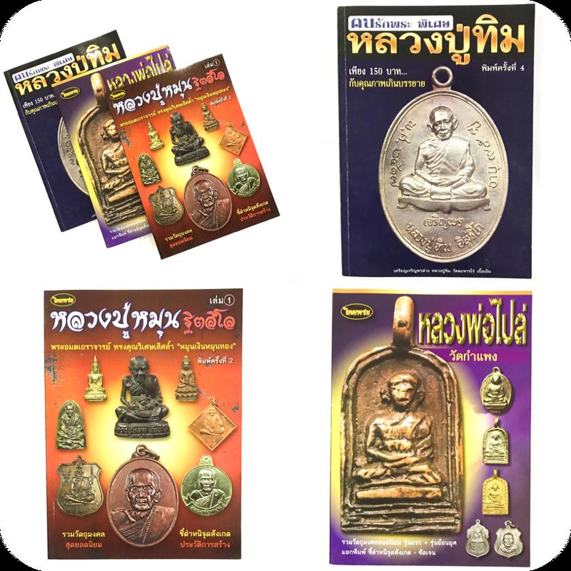Triple Pack Amulet Pantheon Encyclopedias Set - Luang Phu Hmun Wat Ban Jan - LP Tim Wat Laharn Rai - LP Bplai Wat Gampaeng 03327
