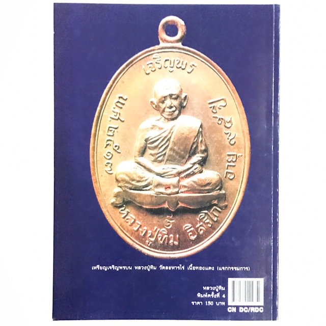 Rear Cover LP Tim Issarigo Amulet Pantheon 4th Printing Edition Encyclopaedic Amulet Pantheon Book