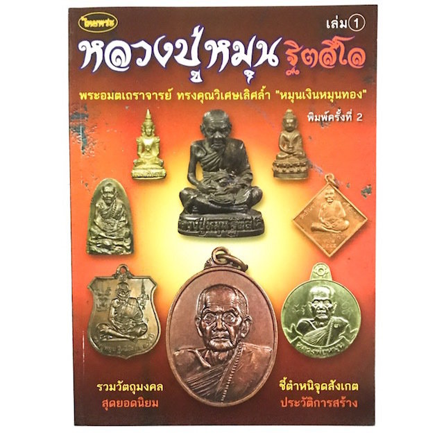 LP Hmun Tidtasilo Wat Ban Jan Amulet Pantheon Encyclopaedic Amulet Pantheon Book