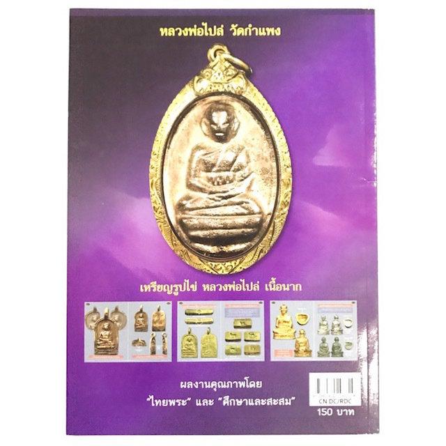 LP Bplai Amulet Pantheon Encyclopaedic Amulet Pantheon Book