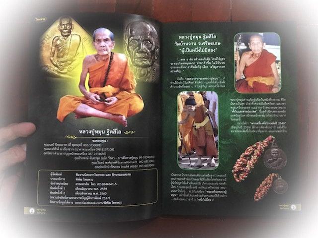 Luang Phu Hmun Tidtasilo Amulet Book Volume 1