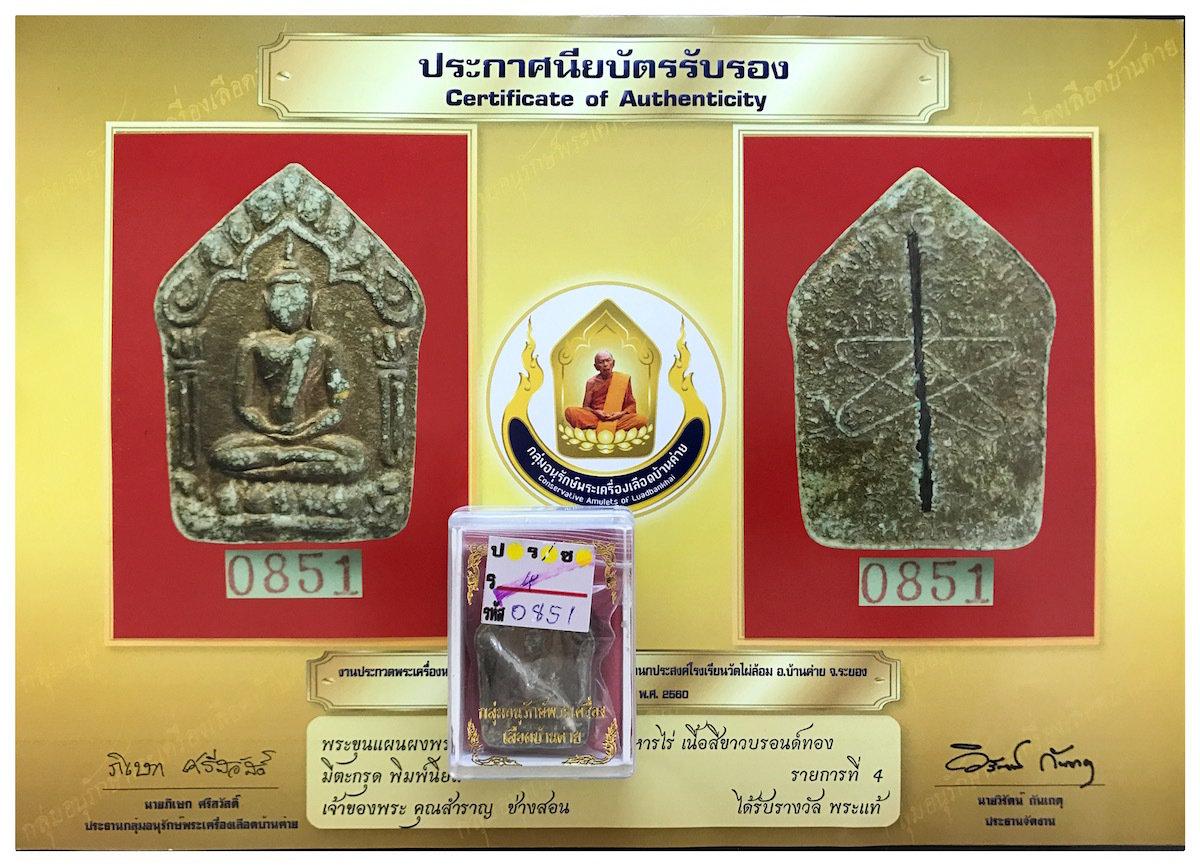 Khun Phaen Prai Kumarn Pim Niyom 2515 BE Block 2 Nuea Khaw Hniaw Sukh Takrut Maha Bpraab with 4th Prizewinner Authenticity Certificate Luang Phu Tim