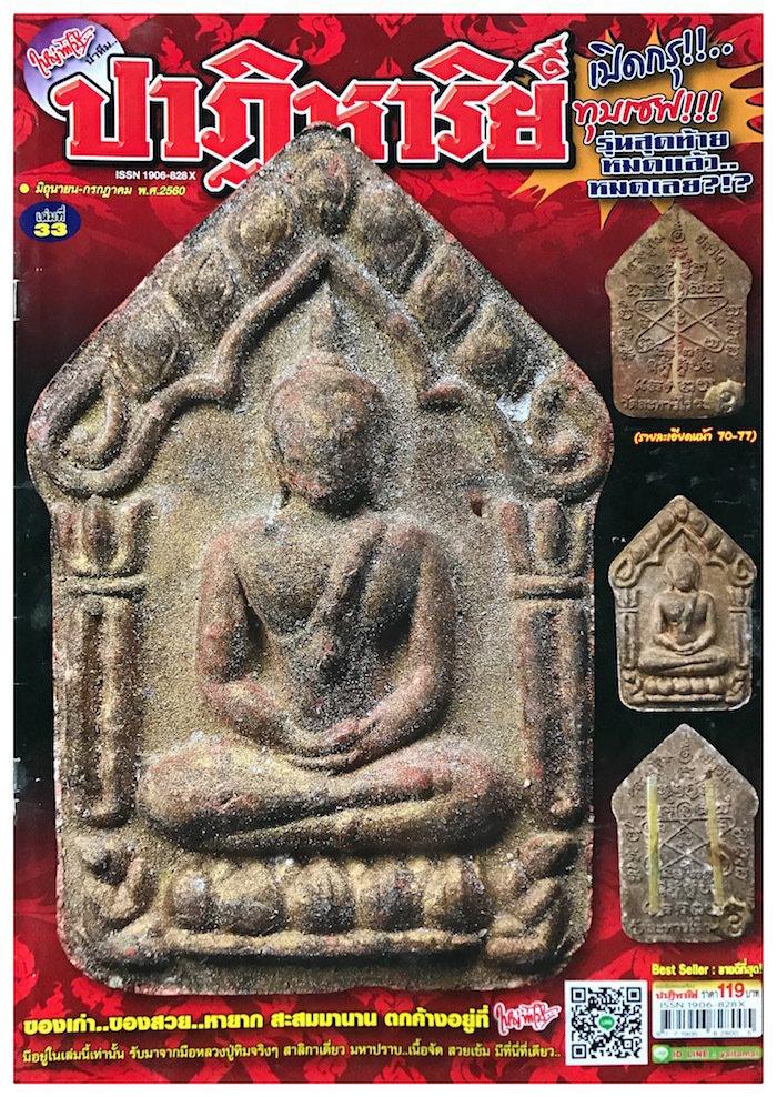 Khun Phaen Prai Kumarn Pim Niyom 2515 BE Block 2 Nuea Khaw Hniaw Sukh 9 Takrut + Look Bat Gammagarn - Luang Phu Tim