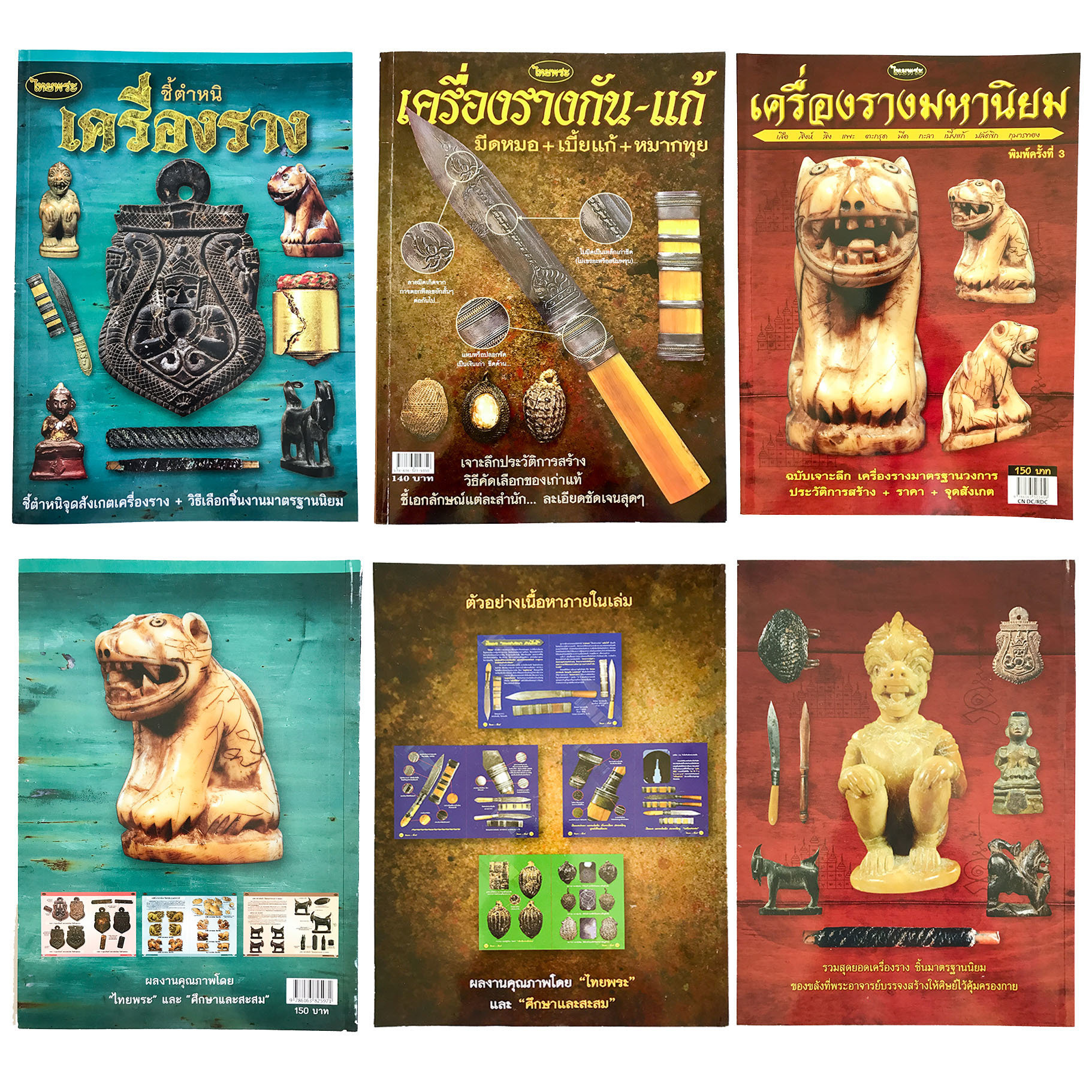 Thai Occult Charms & Talismans Books Triple Pack Amulet Pantheon and Recognition Factors Encyclopaedias 03340