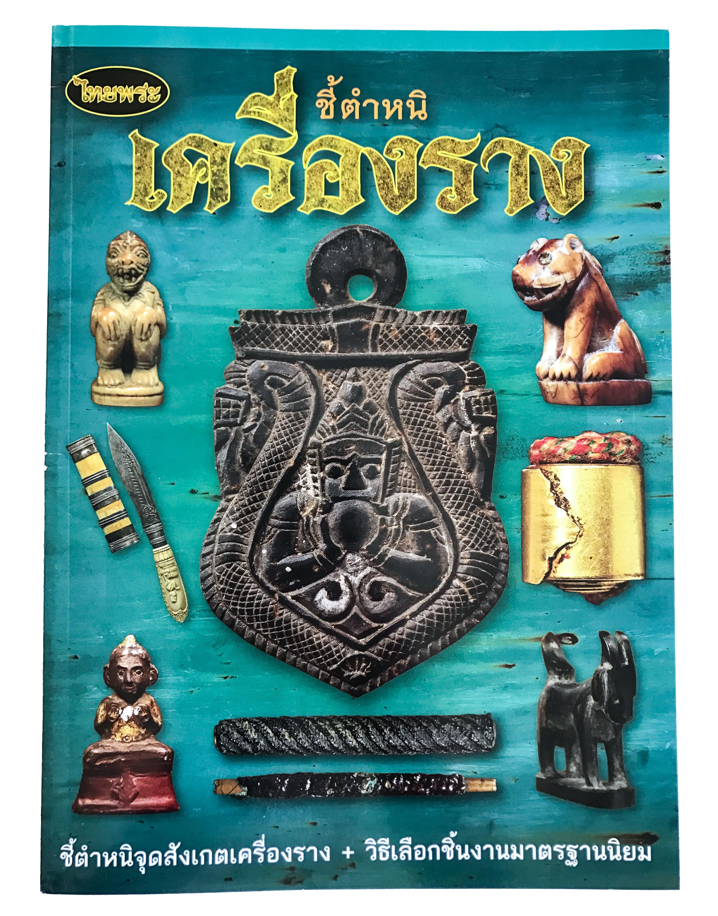 Chi Dtamni Krueang Rang Front Cover