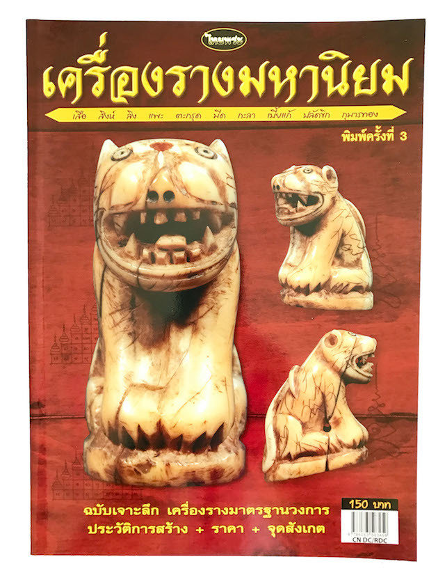 Thai Occult Charms & Talismans Books Triple Pack Amulet Pantheon and Recognition Factors Encyclopaedias