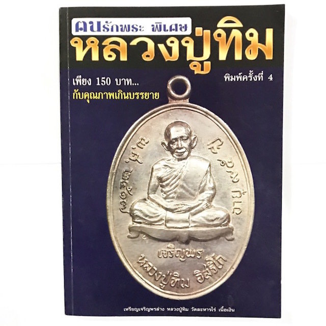 Amulet Pantheon Encyclopedia Luang Phu Tim Wat Laharn Rai 163 Pages 03346