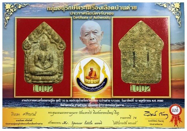 Khun Phaen Prai Kumarn Pim Song Pol Yai Takrut Sariga Koo With Authenticity Certificate Luang Phu Tim Wat Laharn Rai