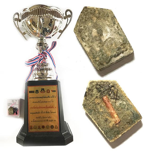 Pra Khun Phaen Pim Lek Wat Rai Waree 1st Prize With Certificate & Trophy Luang Phu Tim Wat Laharn Rai