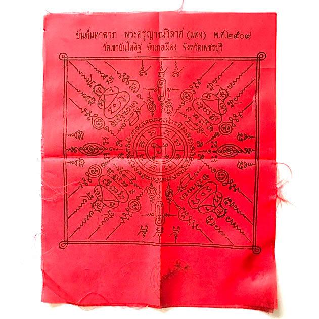 Pha Yant Daeng Maha Lap Pra Kroo Yan Wilas 2509 BE Sacred Yantra Cloth Luang Por Daeng Wat Khao Bandai It 03508