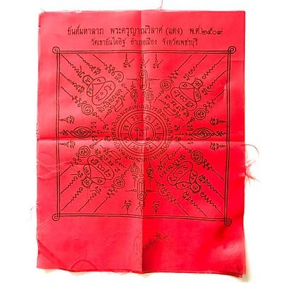 Pha Yant Daeng Maha Lap Pra Kroo Yan Wilas 2509 BE Sacred Yantra Cloth Luang Por Daeng Wat Khao Bandai It