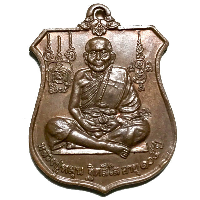 Rian Arm Hlang Narai Song Krut 2542 BE Dtok Code Ma Wat Pha Nong Lom Luang Phu Hmun Wat Ban Jan