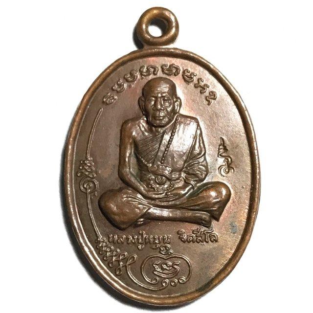 Rian Run Raek Hlang Hanuman Mont Pragan Saton Glab 1st Edition 2543 BE Luang Phu Hmun Wat Ban Jan