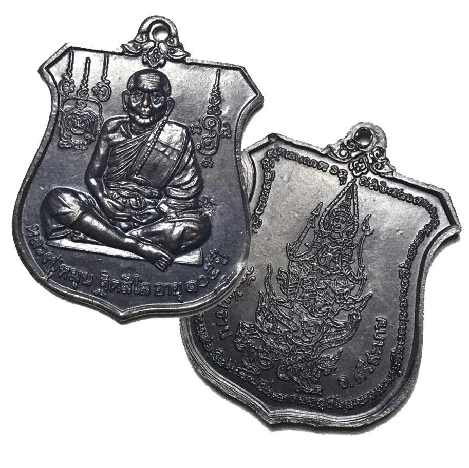 Rian Arm Hlang Narai Song Krut 2542 BE Dtok Code Ma Niyom Wat Pha Nong Lom Luang Phu Hmun Wat Ban Jan 03539