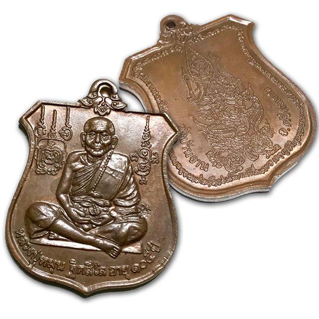 Rian Arm Hlang Narai Song Krut 2542 BE Dtok Code Ma Wat Pha Nong Lom Luang Phu Hmun Wat Ban Jan 03511