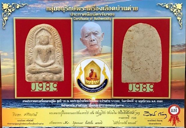 Pra Sum Gor Pong Jinda Manee Chud Wat Pai Lom 2513 BE Luang Phu Tim Wat Laharn Rai With Certificate