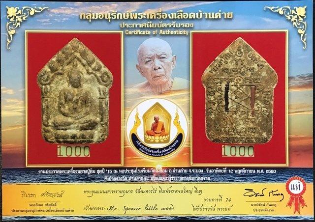 Khun Phaen Prai Kumarn Pim Song Pol Yai Takrut Koo No.1000 with Authenticity Certificate Silver Casing Luang Phu Tim