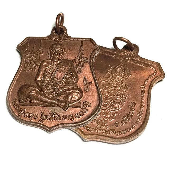 Rian Narai 2542 BE Dtok Code Na Laekh Jet Blessed at Wat Sutat Luang Phu Hmun Wat Ban Jan 03560