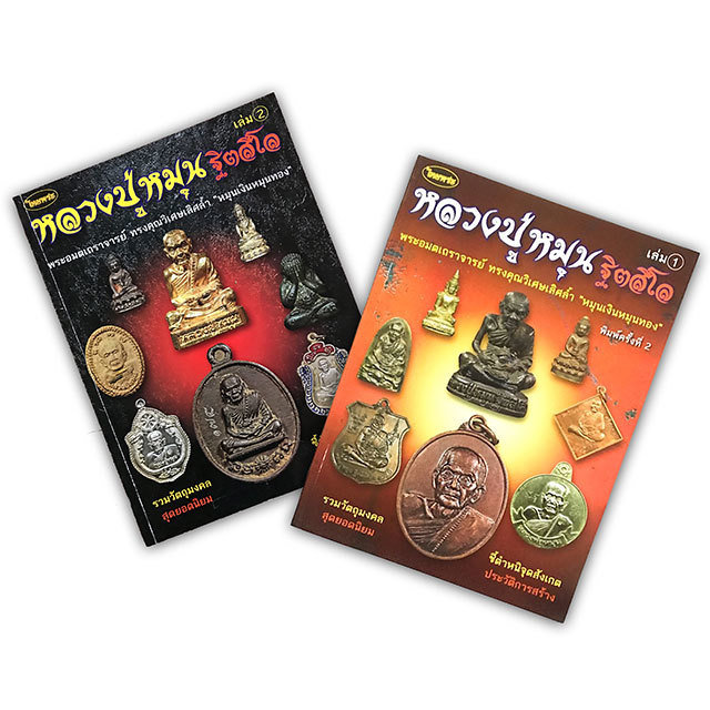 Amulets of Luang Phu Hmun Wat Ban Jan - 2 Volume Amulet Encyclopedias 03561