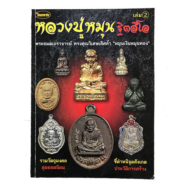 Front Cover Volume 2 LP Hmun Tidtasilo Wat Ban Jan Amulet Pantheon Encyclopaedic Amulet Pantheon Book