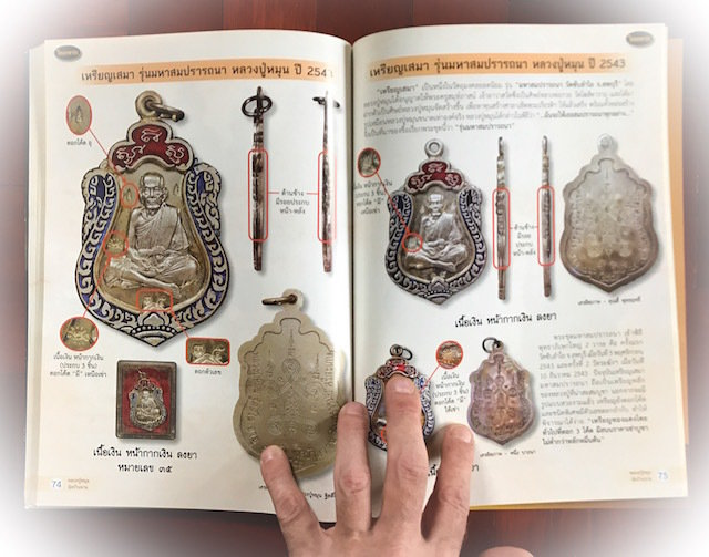 Amulets of Luang Phu Hmun Wat Ban Jan - 2 Volume Amulet Encyclopedias