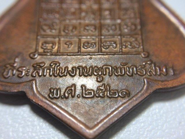 Rian Run Sam Pim Hlang Yant Trai Saranakom Niyom Triple Gem Yantra on Rear Face Nuea Tong Daeng 2521 BE Luang Por Guay Wat Kositaram