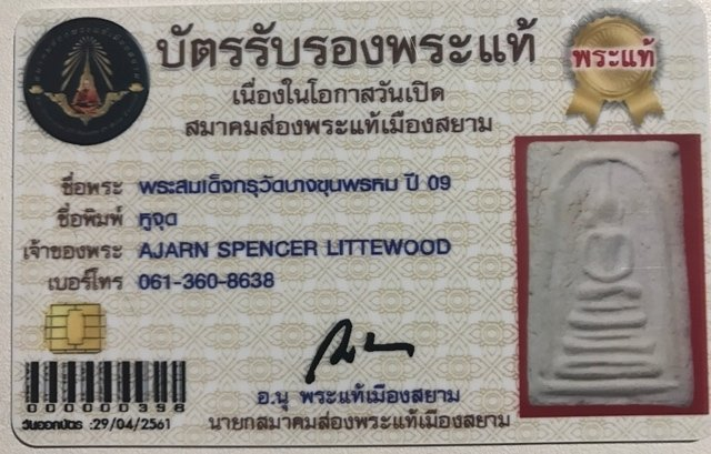 Pra Somdej Thaan Koo Pim Hoo Jud Block Niyom With Certificate 2509 BE Masterclass Amulet - Wat Bang Khun Prohm