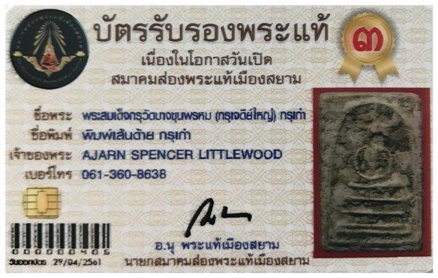 Pra Somdej Wat Bang Khun Prohm 2411 BE Pim Sen Daay Kru Gao Chedi Yai 3rd Prize Winner Certificate Somdej Dto Prohmrangsri Free Gold Casing