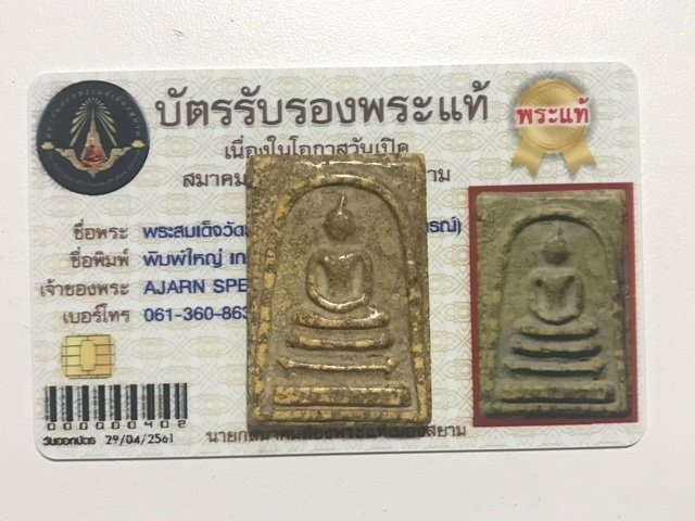 Pra Somdej Wat Rakang Pim Gaes Jarod Sum Chang Luang Wijarn with Certificate - Somdej Dto Prohmrangsri Free Gold Casing