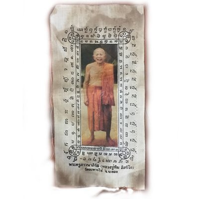 Pha Yant Yern Yim Sacred Guru Monk Yantra Cloth Luang Phu Tim Issarigo Wat Laharn Rai