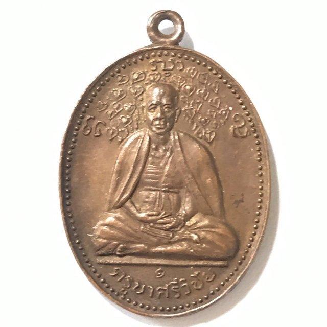 Rian Kroo Ba Srivichai Hlang Suea 2520 BE Nuea Tong Daeng Wat Sri Soda